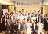 '통일천사'경남 지역연대체 출범