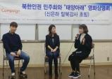 """""""북한인권 실태, 영화 아닌 현실이다"""""""