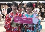 일본 시민들도 한반도 통일 응원