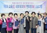 """교육과정 수료한 탈북민, """"꿈 낚을 준비 되었다!"""""""