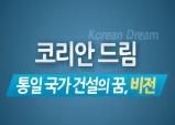 통일천사, '코리안 드림' 유튜브 채널 오픈