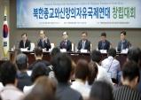 """""""북한의 변화, 종교의 자유로부터 시작될 것"""""""