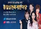 8월 15일 일산킨텍스 1만석 규모 '통일실천축제한마당' 개최