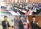 """""""위기를 기회로... '코리안 드림' 비전이 통일시대 앞당길 것"""""""