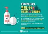 통일천사, '코로나19' 긴급지원 2차 모금캠페인