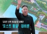 온갖 설(說) 난무...결국 북한의 폐쇄성 때문