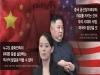 """""""위기의 북한, 선택의 순간 맞았다"""""""
