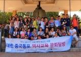 재한 중국동포 41명, 경주에서 역사탐방
