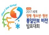 '2017 세계 장병·청소년·청년 통일안보 비전 발표대회' 참가자 모집