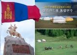 징기스칸의 나라로 떠나는 '코리안드림 통일 연수단' 모집