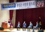 """""""북한 세습체제가 계속 지탱되기는 어렵다"""""""