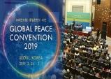 '2019 글로벌피스컨벤션' 26일 개막, 통일한반도 비전 제시한다