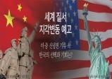 """""""미·중 대립 속 한국의 전략적 선택은?"""""""