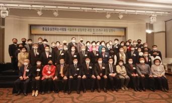 통일천사(AKU) 서울본부 상임의장 취임식 & 25개 구회장 임명식