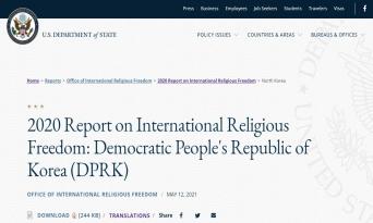미 국무부 '2020 국제종교자유보고서' 발표