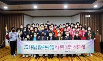 2021 통일천사 서울본부 회장단 전략워크숍 성료