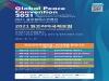 8월, 2021 글로벌피스컨벤션 개최 예정