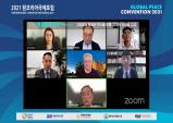 [2021 GPC] 원코리아국제포럼 통일경제 분과