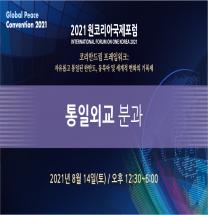 [2021 GPC] 원코리아국제포럼 통일외교 분과