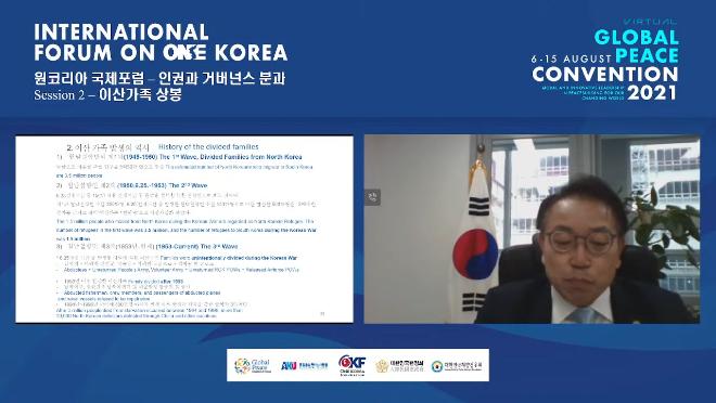 [Session 2] 2021 Global Peace Convention _ 원코리아국제포럼_인권과 거버넌스_이산가족 상봉 32-4 screenshot.png
