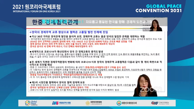 [Session 1] 2021 Global Peace Convention _ 원코리아국제포럼_통일경제 분과회의 30-3 screenshot.png