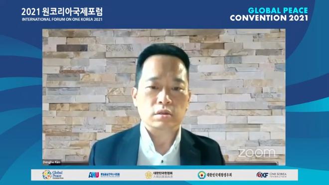 2021 Global Peace Convention _ 원코리아국제포럼_경제 분과회의 58-49 screenshot.png